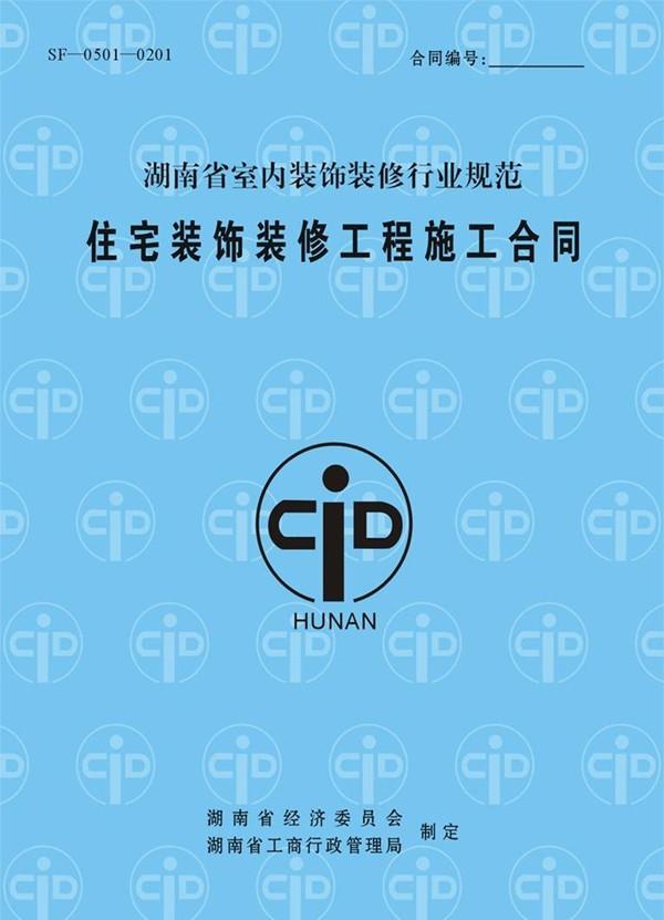 施工组织设计封面展示图片